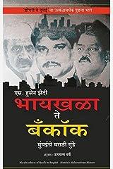 BYCULLA TO BANGKOK (Marathi) Kindle Edition