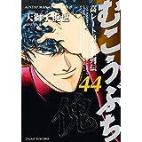 むこうぶち 高レート裏麻雀列伝(44) (近代麻雀コミックス)