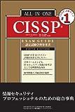 【発刊記念キャンペーン価格】ALL-IN-ONE CISSP認定試験 学習参考書 第5版 ~情報セキュリティプロフェッショナルのための総合事典~