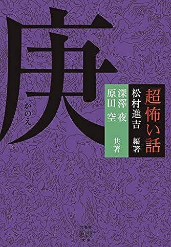 「超」怖い話 庚 (竹書房怪談文庫)