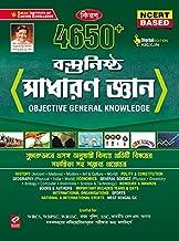 Kiran Objective General Knowledge Based on NCERT (2862)