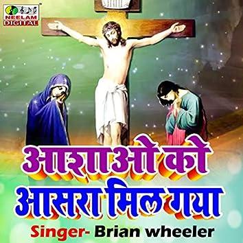 Aashao Ko Aasra Mil Gaya (Christian Devotional)