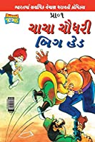 Chacha Chaudhary Big Head (Gujarati)