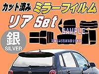 A.P.O(エーピーオー) リア (s) ギャラン E3 (ミラー銀) カット済み カーフィルム E31A E32A E33A E34A E35A E37A E38A E39A ミツビシ