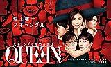 「スキャンダル専門弁護士QUEEN」 日本ドラマ dvd 竹内結子 dvd 全10話を収録した6枚組DVD 水川麻美DVD 日本の古典的なテレビシリーズ
