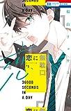 恋に無駄口【電子限定おまけ付き】 1 (花とゆめコミックス)