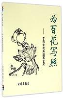 为百花写照·李燕生花卉速写艺术