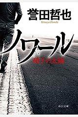 ノワール 硝子の太陽 (中公文庫) Kindle版