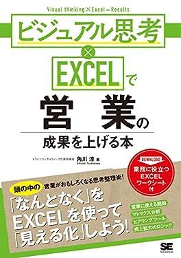 ビジュアル思考×EXCELで営業の成果を上げる本 シゴトのかけ算
