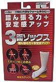 3面ソックス 白 Lサイズ(1足)