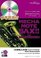めちゃモテ・サックス〜テナーサックス〜 この素晴らしき世界 参考音源CD付 / ウィンズスコア