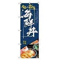 アッパレ のぼり旗 海鮮丼 のぼり 四方三巻縫製 (青,ジャンボ) F07-0228C-J