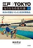 江戸→TOKYOなりたちの教科書3:東京の基盤をつくった「武家屋敷物語」