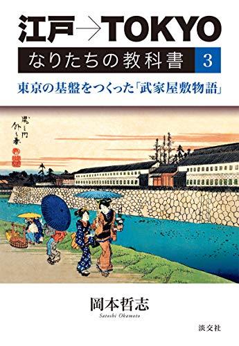 江戸→TOKYOなりたちの教科書3:東京の基盤をつくった「武家屋敷物語」の詳細を見る