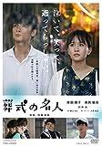 葬式の名人[DVD]