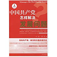 Communist China how to solve development issues(Chinese Edition)