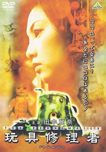 玩具修理者 [DVD]