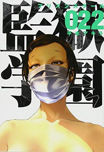 監獄学園(22) (ヤンマガKCスペシャル) - 平本 アキラ