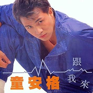 Gen Wo Lai