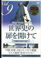 世界史の扉を開けて Vol. 9 「人の流れが古都を創る」 [DVD]