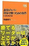 森保ジャパン 世界で勝つための条件: 日本代表監督論 (NHK出版新書)