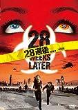 28週後... <特別編>[DVD]