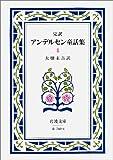 完訳アンデルセン童話集 4 (岩波文庫 赤 740-4)