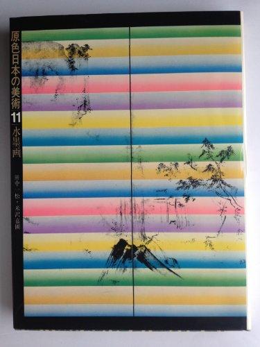 原色日本の美術第11巻~水墨画の詳細を見る