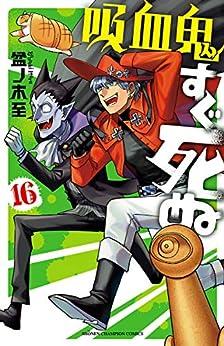 [盆ノ木至]の吸血鬼すぐ死ぬ 16 (少年チャンピオン・コミックス)