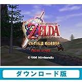 ゼルダの伝説 時のオカリナ WiiUで遊べる NINTENDO64ソフト オンラインコード