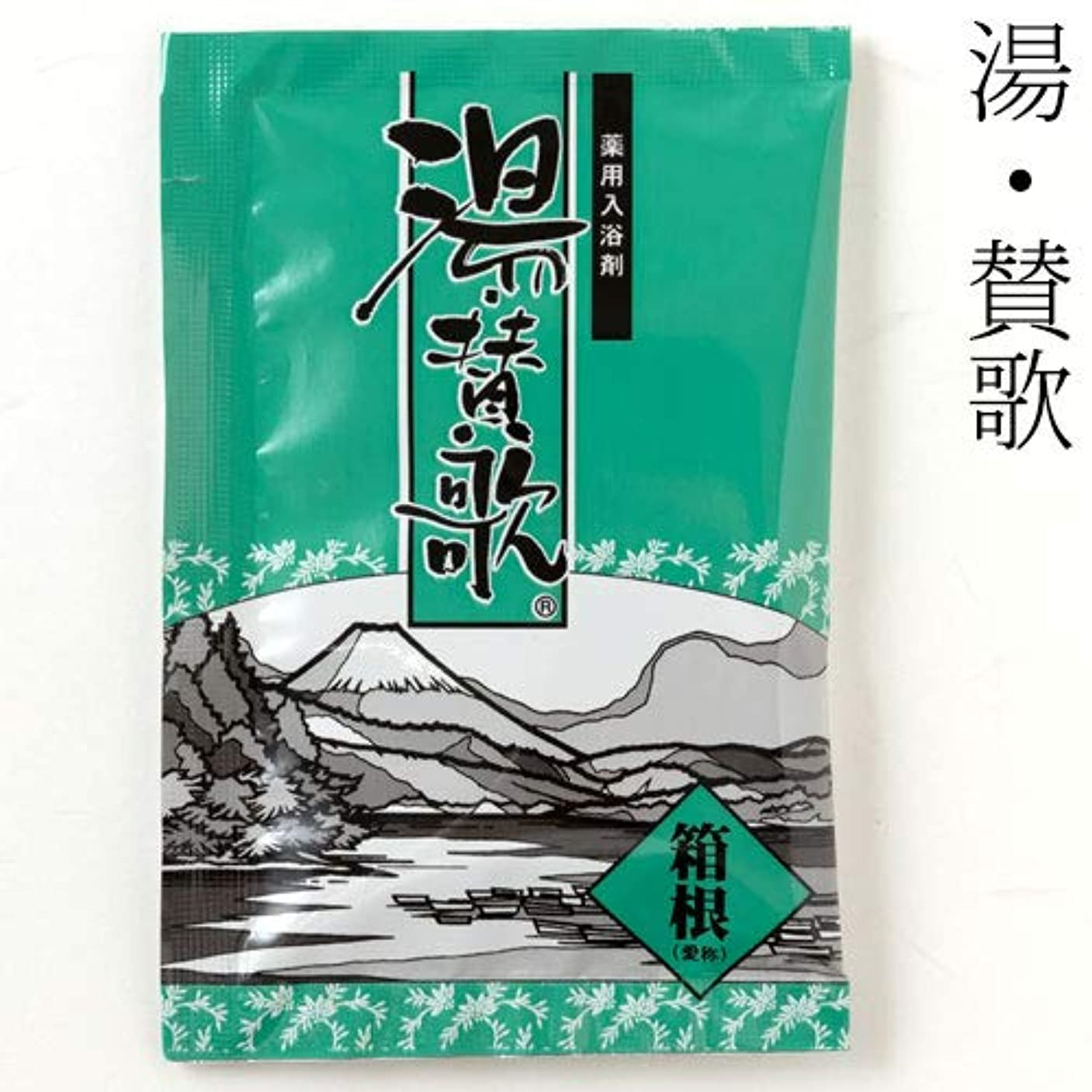 慣性許容ジュース入浴剤湯?賛歌箱根1包石川県のお風呂グッズBath additive, Ishikawa craft