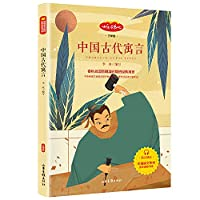 Happy reading recommended the third grade extracurricular reading books of ancient Chinese fable single book(Chinese Edition)