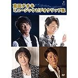 真田ナオキミュージッククリップ集(仮)       [DVD]