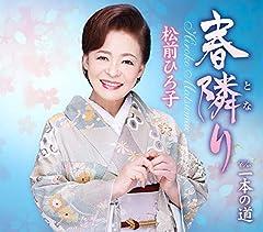 松前ひろ子「春隣り」の歌詞を収録したCDジャケット画像