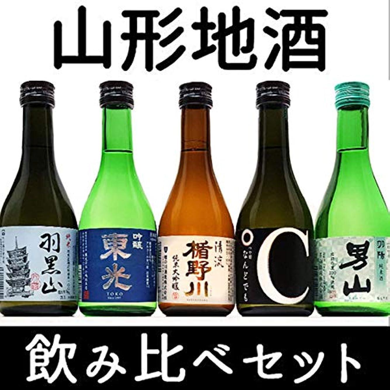 穿孔するピュー持続的山形の日本酒 飲み比べセット 300ml×5本セット 辛口