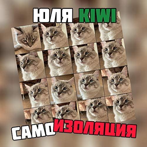 Юля Kiwi