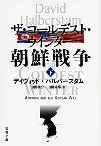 ザ・コールデスト・ウインター 朝鮮戦争(下) (文春文庫)