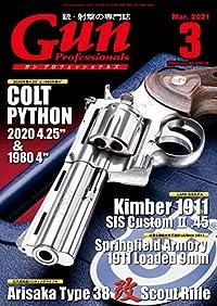 Gun Professionals(ガンプロフェッショナルズ) 2021年3月号