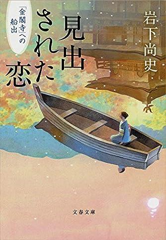 見出された恋 「金閣寺」への船出 (文春文庫)