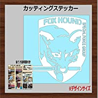 ⑧メタルギアソリッド FOX HOUND カッティングステッカー (白, 25×23cm 1枚)