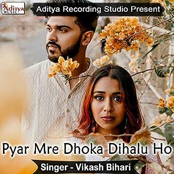 Pyar Mre Dhoka Dihalu Ho