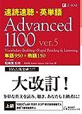 速読速聴・英単語 Advanced 1100 ver.5 (速読速聴・英単語シリーズ)