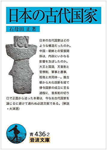 日本の古代国家 (岩波文庫)