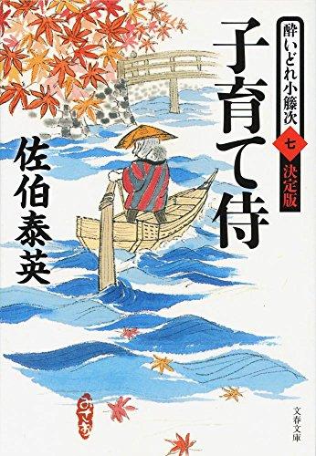 子育て侍 酔いどれ小籐次(七)決定版 (文春文庫)