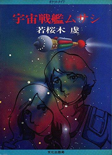 宇宙戦艦ムサシ (1980年) (ポケットメイツ)