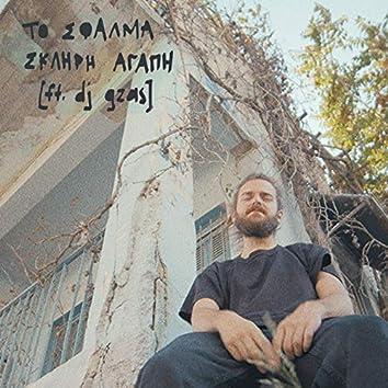 Skliri Agapi (feat. DJ Gzas)