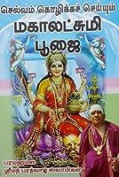 Selvam Kozhikka Seiyum Maha Lakshmi Poojai