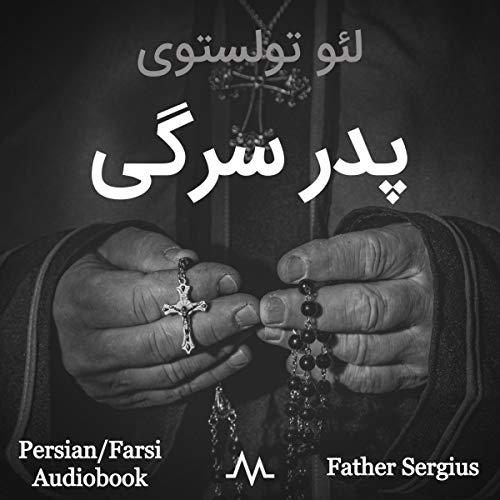 Father Sergius Titelbild