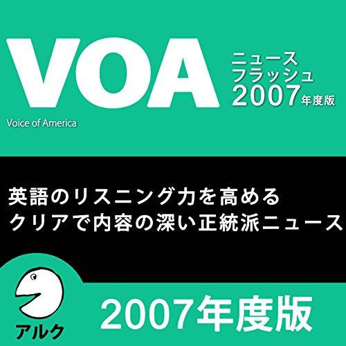 『VOAニュースフラッシュ2007年度版(アルク)』のカバーアート