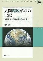 人間環境革命の世紀―気候変動と人間の関わりの歴史 (科学と人間シリーズ)